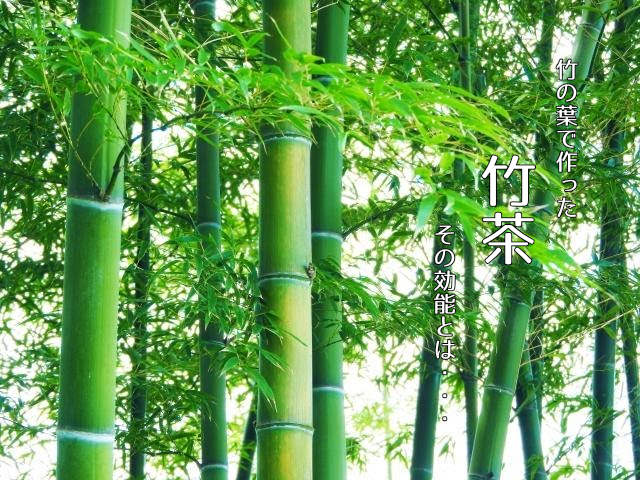 竹の葉で作った竹茶 その効能とは