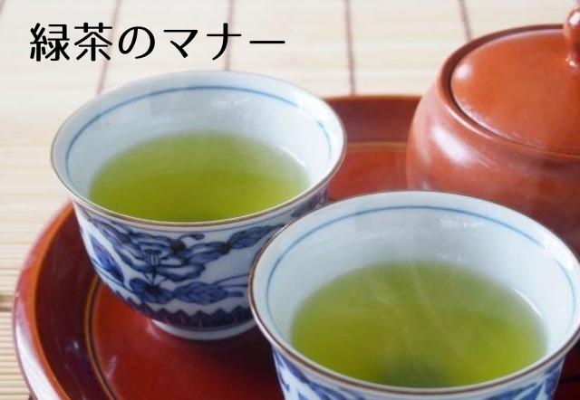 緑茶のマナー
