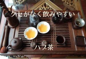クセがなく飲みやすい ハブ茶