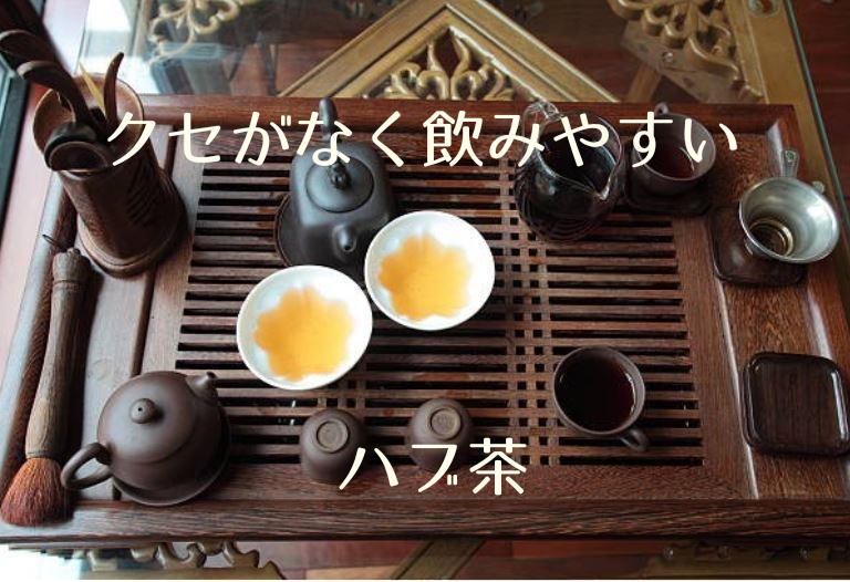 クセがなく飲みやすい ハブ茶の効能