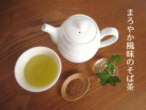 【そば茶でアンチエイジング】そば茶の効能と飲み方をご紹介