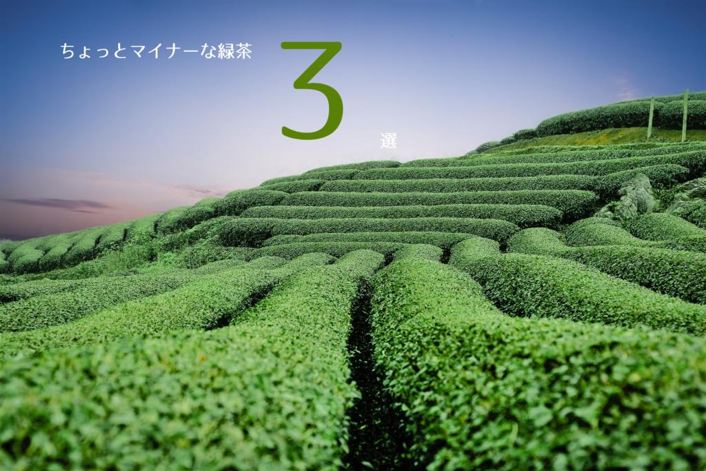 マイナーな緑茶 かぶせ茶、窯入り玉緑茶、蒸し製玉緑茶