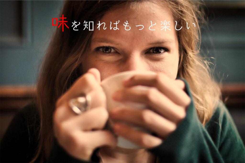 【味を知ればもっと楽しい】お茶の成分別の味を紹介