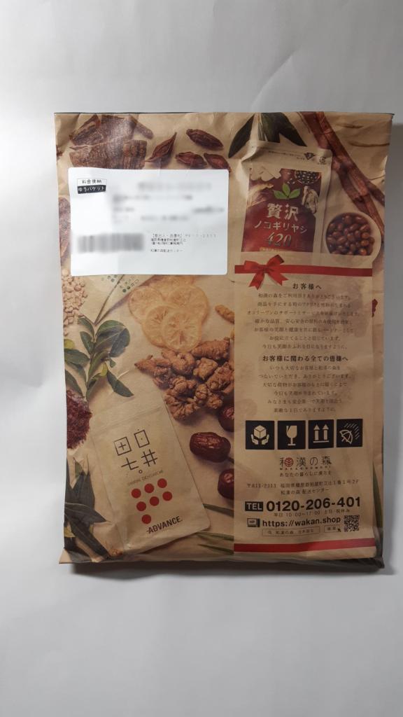 白井田七茶 袋