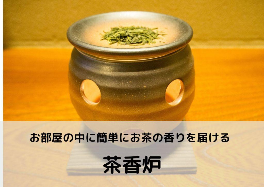 お部屋にお茶の香りを届ける便利な道具「茶香炉」