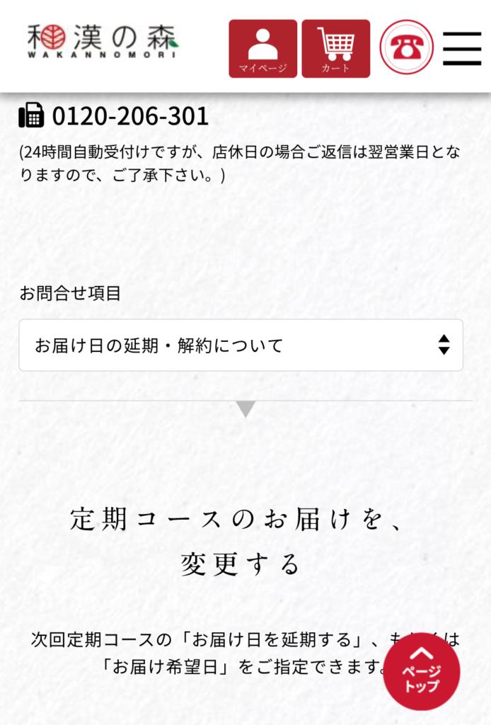 白井田七茶 解約 お問い合わせ項目