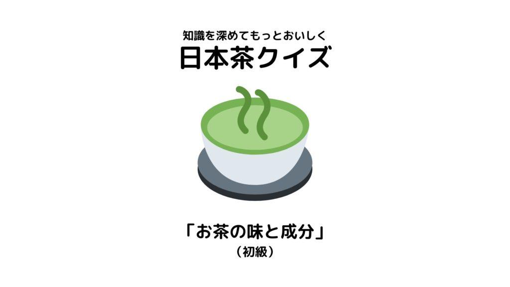 日本茶検定1級が作った日本茶クイズ【「お茶の味と成分」(初級)】