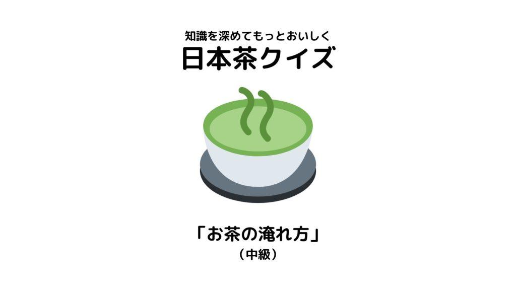 日本茶検定1級が作った日本茶クイズ【「お茶の淹れ方」(中級)】