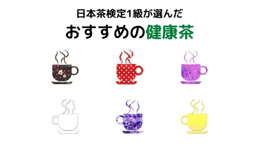 日本茶検定が選んだおすすめ健康茶