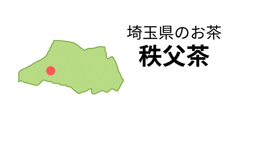 【埼玉県のお茶】秩父茶(ちちぶちゃ)とは