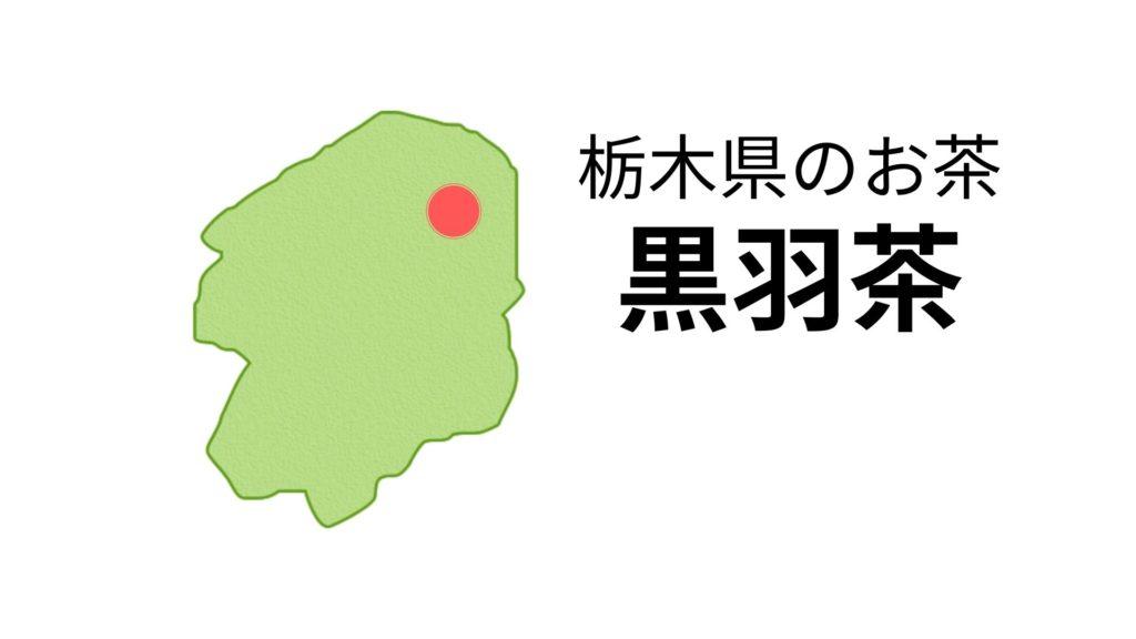 【栃木県】黒羽茶とは