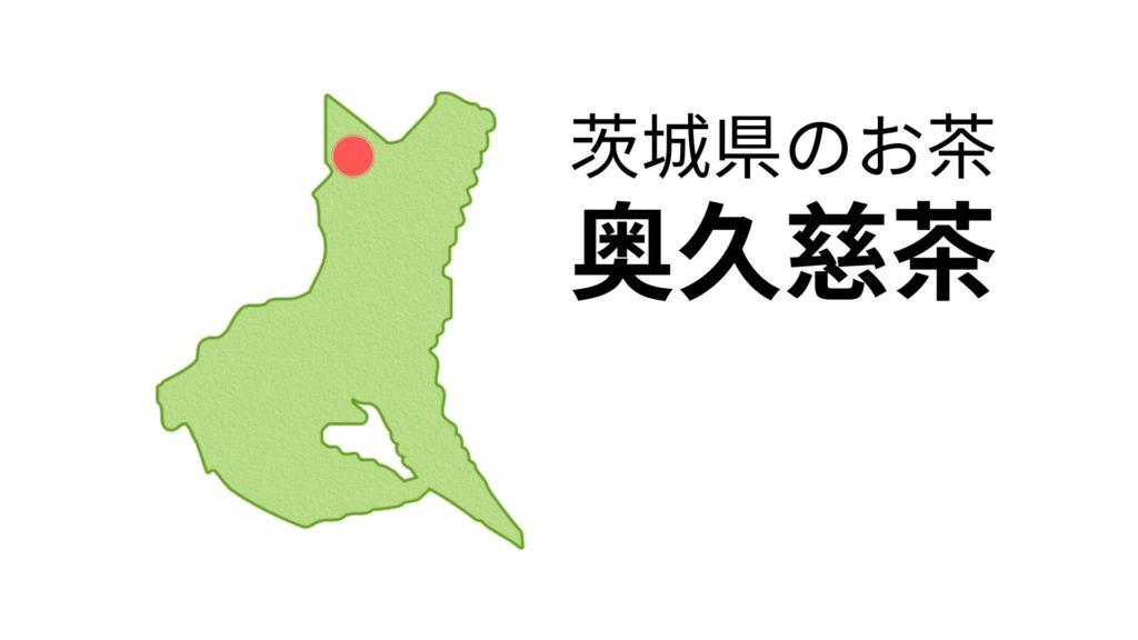 【茨城県のお茶】奥久慈茶(おくくじちゃ)とは