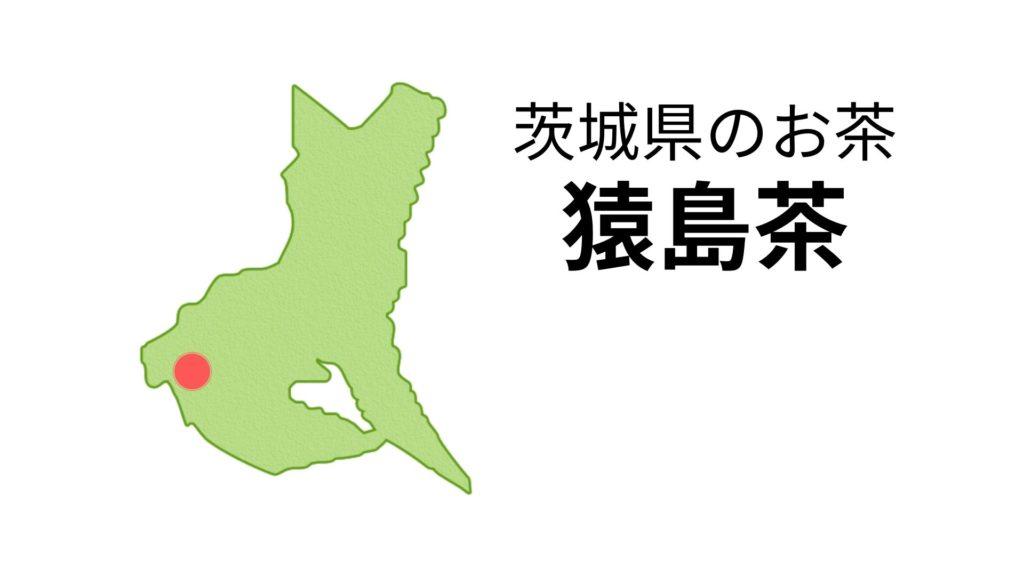 【茨城県のお茶】猿島茶(さしまちゃ)とは
